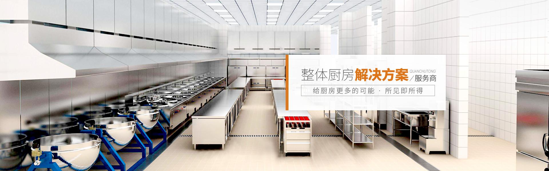 东莞厨具设备